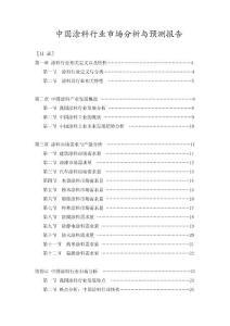 中国涂料行业市场分析与预测报告