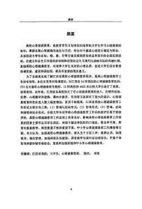 (教育经济与管理专业论文)江西省高校心理健康教育现状与对策研究