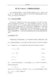 第二章 从Maxwell方程组到光波导理论
