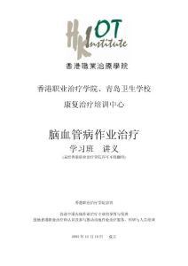 香港职业治疗学院 脑血管病作业治疗教程(共152页)