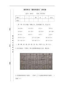 2013年新北师大版数学二年级上册第四单元图形的变化试卷