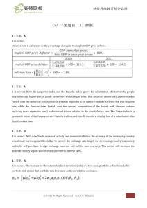 CFA一级模拟题(3)解析