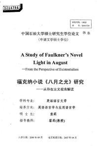 美国小说家福克纳的小说研究