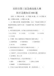岳阳市第三届急救技能大赛医疗急救知识800题