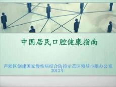 中國居民口腔保健指南