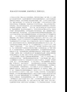 奥迪A6的中国市场策略_市场营销论文_管理学论文_