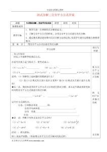 [精品考試卷]江蘇省蘇州張家港市一中七年級數學下冊 因式分解二完全平方公式學案