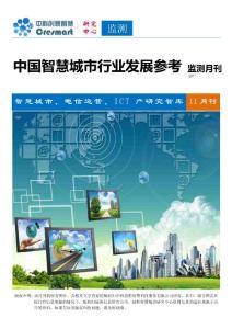 【创想智慧】中国智慧城市行业发展参考(监测月刊)-2013.11