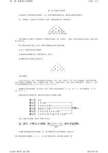 华罗庚学校奥林匹克数学课本 三年级 下册
