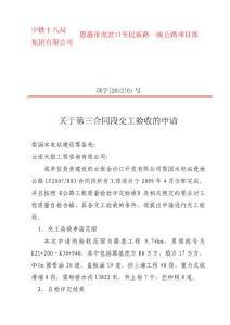 公路工程交工验收申请报告(1)