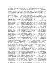 财务生活工作感想 PDF