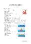 2013年邮票图文检索目录