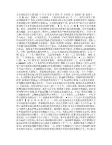 北京久其軟件股份有限公司首次公開發行股票招股說明書pdf