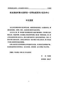 明末清初时事小说研究——以李自成系列小说为中心