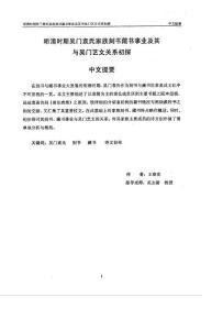 明清时期吴门袁氏家族刻书藏书事业及其与吴门艺文关系初探