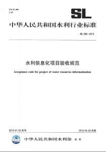 151-水利信息化项目验收规范 SL588-2013