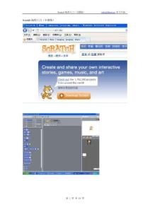 Scratch编程入门