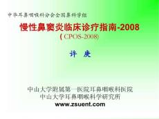 [医药卫生]慢性鼻窦炎临床诊疗指南-2008许庚