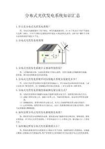 分布式光伏发电系统知识汇..