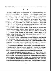 (农业经济管理专业论文)吉林省发展精品畜牧业的研究