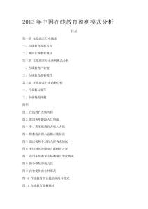 2013年中国在线教育盈利模..