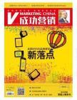 [整刊]《成功营销》2014年1月