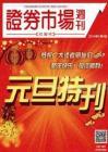 《证券市场周刊·红周刊》2014年元旦特刊【精选一】