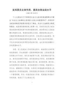 发挥委员主体作用 提高协商议政水平