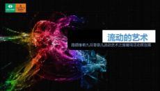 【流动的艺术】九月香奈儿流动艺术之旅暖场活动策划方案