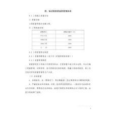 浅析电气工程质量管理保证体系