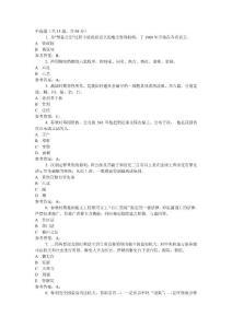 中国法制史网络考试复习资料