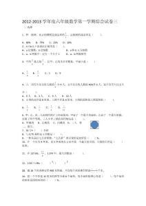 北京市丰台区2012-2013学年度六年级数学第一学期综合试卷三
