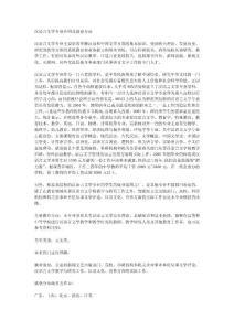 汉语言文学专业介绍及就业方向