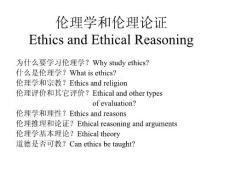 伦理学和伦理论证