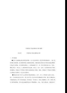 【经济课件】宏观经济学学习资源9