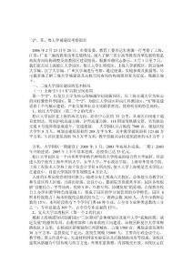 沪、苏、粤大学城建设考察..