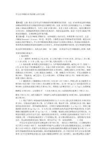 【精品】不完全川崎病40例诊断与治疗分析