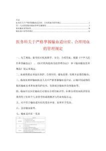 输血适应症管理规定