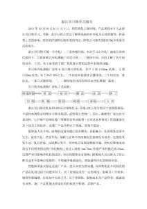 浙江兴日铁学习报告