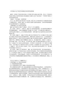 中国B2C电子商务发展现状..