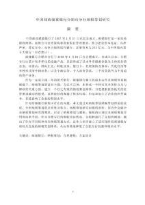 (工商管理专业论文)中国邮政储蓄银行合肥市分行纳税筹划研究