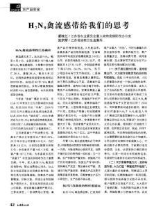 H7N9禽流感论文汇总