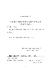 白云街道固定资产管理办法(试行)