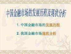11中国金融市场发展历程及现状分析
