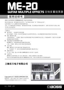 boss ME-20中文说明书 吉他效果器