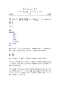 python簡明教程 第十章