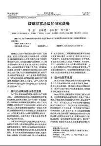 玻璃防雾产品配方及制备方法专利技术资料汇集