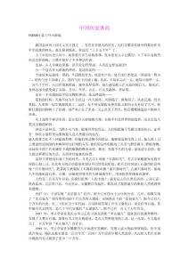 中国历史典故