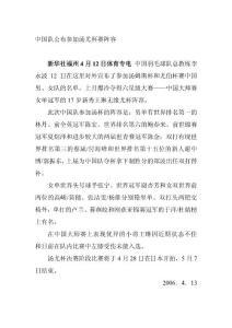 中国队公布参加汤尤杯赛阵..