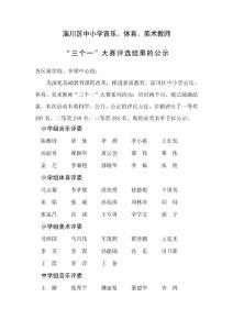 淄川区中小学音乐、体育、美术教师
